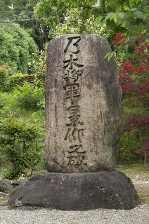 乃木将軍景仰の碑