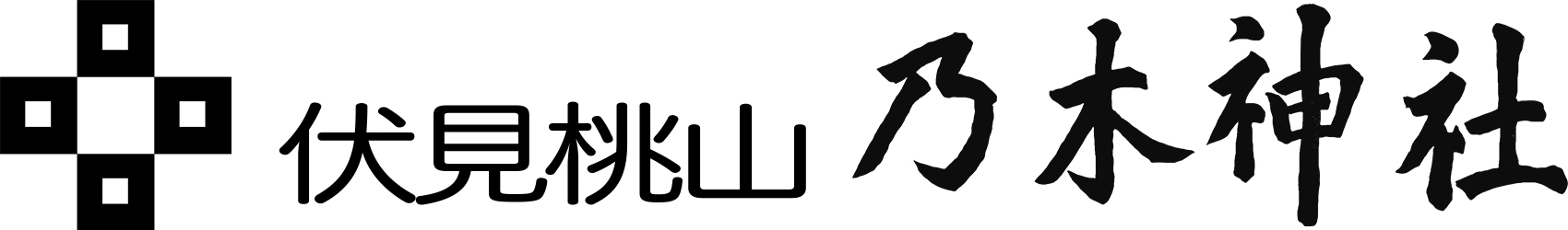 伏見・桃山 乃木神社